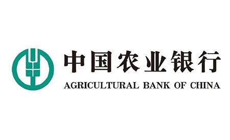 中國農業銀(yin)行(xing)
