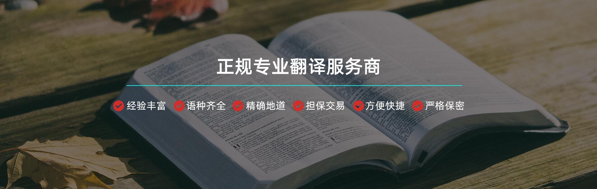 上海臻雲翻譯公司(si)